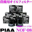 PIAA ピア 農機用オイルフィルター NOF-08 高品質農機専用オイルフィルター 【クボタ 等】