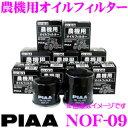 PIAA ピア 農機用オイルフィルター NOF-09 高品質農機専用オイルフィルター 【ヤンマー/イセキ 等】