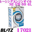 BLITZ ブリッツ レーシングエンジンオイル 17021 ...