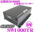 CLESEED クレシード SW1000TR DC12V→AC100V正弦波インバーター 【瞬間最大出力2000W/最大出力1100W/定格出力1000W】【アース対応2コンセント/50Hz・60Hz切替式】