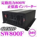 CLESEED SW800F 24V 100V 正弦波インバーター 定格出力800W 最大出力880W 瞬間最大出力1600W 50Hz 60Hz両対応 電源ケーブル付属 災害時非常用電源 車中泊 アウトドア キャンプ キャンピングカー