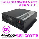 CLESEED SW1500TR 12V 100V 正弦波インバーター 定格出力1500W 最大出力1600W 瞬間最
