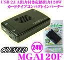 【本商品エントリーでポイント6倍!】CLESEED MGA120F 24V 100V 疑似正弦波インバーター 【定格出力120W 最大出力130W 瞬間最大出力300W】 【シガーソケット接続 USB2.1A】