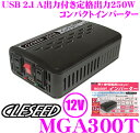CLESEED MGA300T 12V 100V 疑似正弦波インバーター 定格出力250W 最大出力300W 瞬間最大出力500W iPhone スマホ タブレット等も充電できるUSB2.1A シガーソケット接続可