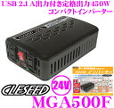 CLESEED MGA500F 24V 100V 疑似正弦波インバーター 定格出力450W 最大出力500W 瞬間最大出力900W iPhone スマホ タブレット等も充電できるUSB2.1A シガーソケット接続可