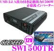 CLESEED クレシード SW1500TR DC12V→AC100V正弦波インバーター USB2.1A出力付き 【4AWG電源ケーブル&リモコン付属】【定格出力1500W/最大出力1600W/瞬間最大出力3000W】