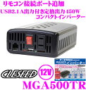 CLESEED MGA500TR SHM02 12V 100V 疑似正弦波インバーター リモコンセット 定格出力450W 最大出力500W 瞬間最大出力900W iPhone7スマホ タブレット等も充電できるUSB 2.1A