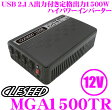 CLESEED クレシード MGA1500TR DC12V→AC100Vインバーター 【4コンセント/2.1A USBポート付き】 【定格出力1500W/最大出力1600W/瞬間最大出力3000W】 【iPhone6やスマホも充電できる!!】