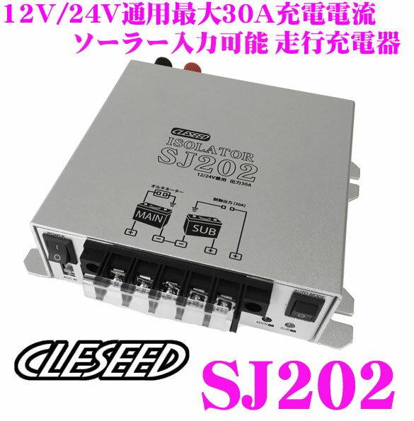 CLESEED クレシード SJ202走行充電器(アイソレーター) 12V/24V兼用仕様 30Aまで充電電流対応 【過放電防止30A出力制御端子付き】【ACC電源連動可能】【ソーラー入力25Aまで可能】