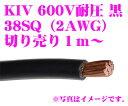 CLESEED KIV38SQBLK 電気機器用ビニル絶縁電線 【KIVケーブル 600V耐圧 38SQ(2AWG) ブラック】 【数量1で1mのご注文となります】