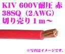 CLESEED KIV38SQRED 電気機器用ビニル絶縁電線 【KIVケーブル 600V耐圧 38SQ(2AWG) レッド】 【数量1で1mのご注文となります】