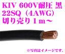CLESEED KIV22SQBLK 電気機器用ビニル絶縁電線 【KIVケーブル 600V耐圧 22SQ(4AWG) ブラック】 【数量1で1mのご注文となります】