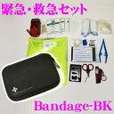 緊急 救急セット Bandage-BK 【車載用 防災グッズ...