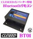 CLESEED BT01 インバーター用 Bluetoothリモコン iPhone iPad Androidスマホから電源操作ができる 対応機種:MGA500TR MGA1500TR MG2000TR SW1000TR SW2500TR VSC300