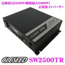 CLESEED SW2500TR 12V 100V 正弦波インバーター 【定格出力2200W 最大出力2500W 瞬間最大出力5000W】 【4コンセント 50Hz 60Hz両対応 電源ケーブル付属】