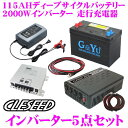 【CLESEED車中泊5点セット】 2000W 疑似正弦波イ...