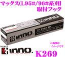 カーメイト INNO イノー K269 ダイハツ マックス(L95#/L96#系)用 ベーシックキャリア取付フック INSUT IN-SU-K5 XS201 XS250対応