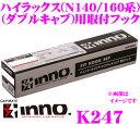 カーメイト INNO K247 ハイラックス(N140/160系 ダブルキャブ)用ベーシックキャリア取付フック