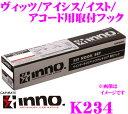 カーメイト INNO イノー K234 トヨタ ヴィッツ(SP10系)/ アイシス(M10系)/ イスト(NSP60系)/ ホンダ アコード(CF3〜5/CL1/CL3)用 ベーシックキャリア取付フック INSUT IN-SU-K5 XS201 XS250対応