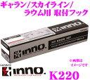 カーメイト INNO K220 ミツビシ ギャラン(EA/EC系)/日産 スカイライン(V36系)/トヨタ ラウム(EXZ10系)用ベーシックキャリア取付フック