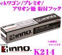 カーメイト INNO イノー K214 ekワゴン(H81W系) トヨタ プレミオ/アリオン(T240系)ホンダ ラグレイト(RL1系) ダイハツ ウェイク(LA700系)用 ベーシックキャリア取付フックINSUT IN-SU-K5 XS201 XS250対応