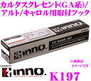 カーメイト INNO イノー K197 スズキ カルタスクレセント(GA/GB系)/ アルト(HA#2/HA23系)/ マツダ キャロル(HB12〜23系)用 ...