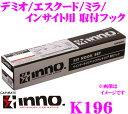 カーメイト INNO イノー K196 マツダ デミオ(DW/DY系)/ スズキ エスクード/ ダイハツ ミラ(L700系)/ ホンダ インサイト(ZE2系)用 ベーシックキャリア取付フック INSUT IN-SU-K5 XS201 XS250対応