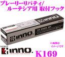 カーメイト INNO K169 ホンダ NBOX(JF3/JF4)/ルノー ルーテシア(BD/BF/BK/BL系)等用 ベーシックキャリア取付フック