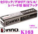 カーメイト INNO イノー K163 日産 セドリック(Y33/34系)/ グロリア(Y33/34系)/ 日産 レパード(Y33系)/ マツダ RX-8(SE3P)用 ベーシックキャリア取付フック INSUT IN-SU-K5 XS201 XS250対応