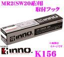カーメイト INNO イノー K156 トヨタ MR2(SW20系)用 ベーシックキャリア取付フック INSUT IN-SU-K5 XS201 XS250対応