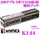 カーメイト INNO イノー K144 トヨタ コロナプレミオ(T210系)用 ベーシックキャリア取付フック 【IN-SU-K5対応】