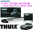 THULE スーリー ニッサン エクストレイル(T31)用 ルーフキャリア取付3点セット 【フット753&ウイングバー961&キット3059セット】