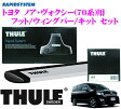 THULE トヨタ ノア・ヴォクシー(ZRR70/ZRR75)用 ルーフキャリア取付3点セット 【フット754&ウイングバー962&キット1460セット】