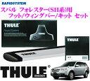 THULE スーリー スバル フォレスター(SH系)用 ルーフキャリア取付3点セット 【フット753&ウイングバー969&キット3079セット】