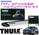 THULE スーリー アウディ A6アバント(4F系)用 ルーフキャリア取付3点セット 【フット753&ウイングバー961&キット4001セット】