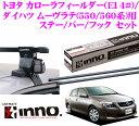 カーメイト INNO イノー トヨタ カローラフィールダー(E14#G系)/ダイハツ ムーヴラテ(L550S/L560S系)用 ルーフキャリア取付3点セット 【ステーSU-K5+バーB117+フックK305セット】