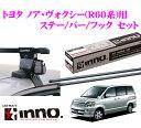 カーメイト INNO イノー トヨタ ノア ヴォクシー(R60系)用 ルーフキャリア取付3点セット 【ステーSU-K5+バーB127+フックK274セット】