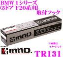 【本商品エントリーでポイント7倍!!】カーメイト INNO イノー TR131 BMW 1シリーズ(F20) (H23.10〜)用 ベーシックキャリアTR取付フ...