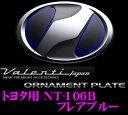 Valenti ヴァレンティ NT-106B オーナメントプレート ネッツエンブレム用フレアブルー 【ヴィッツ130系に対応】