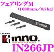 カーメイト INNO IN266JP フェアリングMサイズ (1030mm/0.7kg)