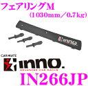 【本商品エントリーでポイント7倍!!】カーメイト INNO イノー IN266JP フェアリングMサイズ (1030mm/0.7kg)