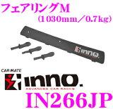 カーメイト★INNO IN266JP フェアリングMサイズ (1030mm/0.7kg)