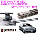 カーメイト INNO イノー 日産 シルビア(S15系)/ BMW ミニ(RA/RE系)用 ルーフキャリア取付4点セット 【ステーIN-SU-K5+バーIN-B117+フックK118+ジョイントバーIN-JKセット】