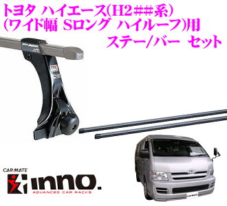 Carmate INNO Toyota Hiace 200 series (wide width super long high roof / standard width normal roof vehicle) for roof carrier mounted 2-piece set