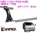 カーメイト INNO イノー トヨタ ハイエース(H100系) (標準ルーフ車)用 ルーフキャリア取付2点セット 【ステーIN-SD+バーIN-B137セット】