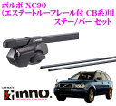 カーメイト INNO イノー ボルボ XC90(ルーフレール付 CB系)用 ルーフキャリア取付2点セット 【ステーIN-FR+バーIN-B117セット】