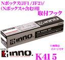 カーメイト INNO イノー K415 ホンダ N BOX Nボックス(JF1/JF2) (Nボックス+含む)用 ベーシックキャリア取付フック IN…
