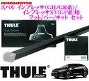 【本商品エントリーでポイント7倍!!】THULE スーリー スバル インプレッサ(GH系/GR系)/ インプレッサXV(GP系)用 ルーフキャリア取付3点セット 【フット753&バー761&キット3068セット】