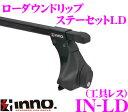 カーメイト INNO イノー IN-LD レインモール付(雨どい付)車用 ベーシックステーセット (システムキャリアフット/ステー高135mm/ブラック/工具レス取付可)