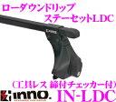 カーメイト INNO イノー IN-LDC レインモール付(雨どい付)車用 ベーシックステーセット (システムキャリアフット/ステー高135mm/ブラック/工具レス取付可/締付チェッカー付)